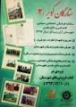 دومین سالنامه اجتماعی، فرهنگی، اقتصادی و سیاسی دفاع مقدس شهرستان آران و بیدگل